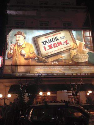 """""""Χαμός στο Ι.ΣΩΜ.Α""""πρεμιέρα για το Μάρκο Σεφερλή στο θέατρο Περοκέ"""