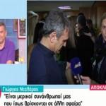 Γιώργος Νταλάρας: Η ερώτηση που έκανε τη σύζυγό του να παρέμβει και να αποχωρήσουν