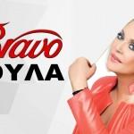 Το πλατό του «Bravo Ρούλα»