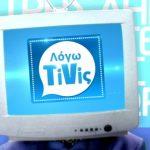 Πρόωρο τέλος για το Λόγω Tiviς