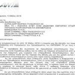 Η επιστολή του Ant1 προς όλα τα κανάλια