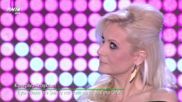 Κατερίνα Γκαγκάκη: Δεν λέω ότι είμαι μόνη μου, αλλά ερωτευμένη δεν είμαι