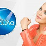 Ρούλα Κορομηλά: Το εξώδικο που στέλνει στο «Epsilon»