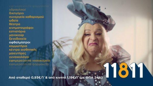 Η νέα διαφημιστική καμπάνια για το 11811 του Χρυσού Οδηγού