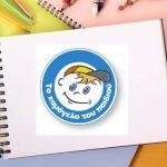 Το Χαμόγελο του Παιδιού ανοίγει νέο σπίτι για τα παιδιά στη Λέσβο