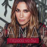 «ΠΕΡΑΣΑ ΝΑ ΔΩ» Το νέο τραγούδι της Δέσποινας Βανδή
