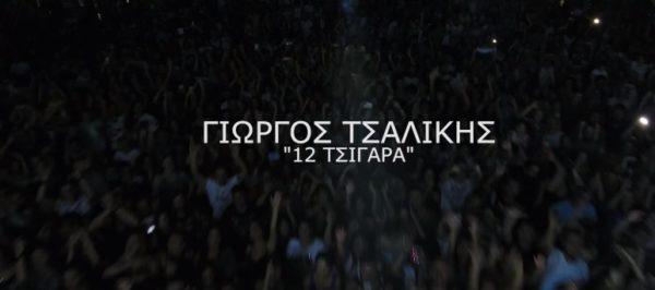 Ο Γιώργος Τσαλίκης τραγουδάει «12 Τσιγάρα»