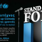 «Stand up for U 2016»: Βραδιά προσφοράς και αισιοδοξίας