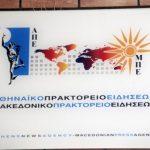 Απολύθηκε δημοσιογράφος του ΑΠΕ-Έστειλε λάθος είδηση για τον Ερντογάν