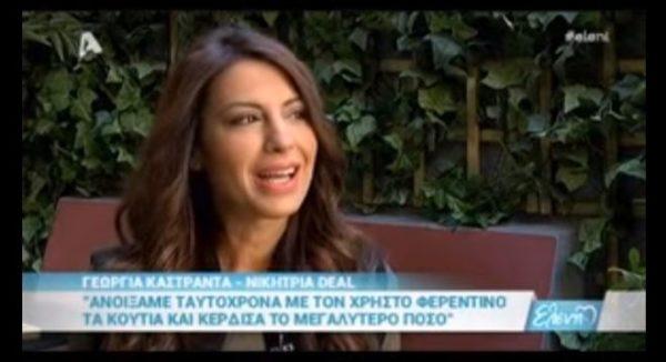 Το κορίτσι που κέρδισε 200.000 ευρώ στο Deal, δέκα χρόνια μετά
