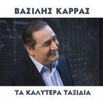 «ΤΑ ΚΑΛΥΤΕΡΑ ΤΑΞΙΔΙΑ»: Κυκλοφόρησε το νέο CD του Βασίλη Καρρά