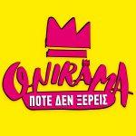 Ποτέ δεν ξέρεις – Νέο τραγούδι από τους Onirama