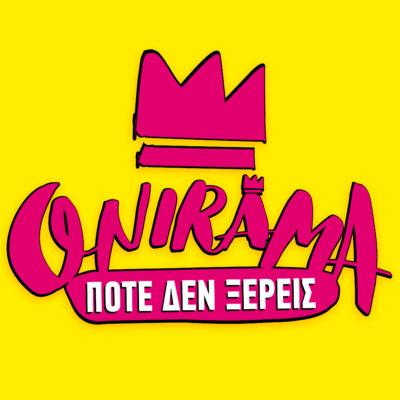 Ποτέ δεν ξέρεις - Νέο τραγούδι από τους Onirama