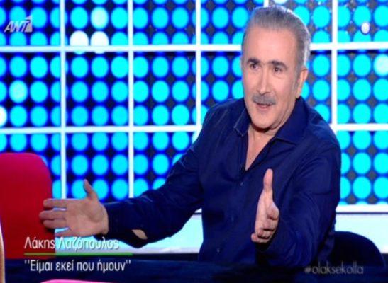Λάκης Λαζόπουλος: Η αλήθεια για την σχέση του με τον Alpha