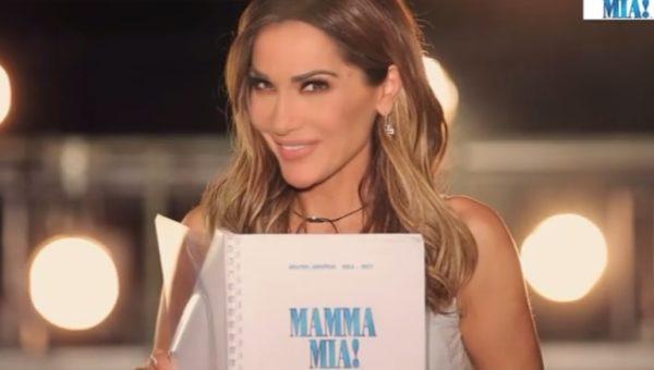 Tο τρέιλερ του «Mamma Mia!»-Κάνει πρεμιέρα