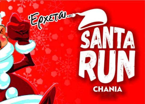 Και ο Άγιος… βοήθεια θέλει Έλα κι εσύ στο φετινό Santa Run Chania