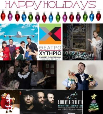 Πρόγραμμα παραστάσεων τις γιορτές στο Θέατρο ΧΥΤΗΡΙΟ