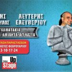 Λευτέρης Ελευθερίου – Αλκιβιάδης Κωνσταντόπουλος | Αγαλματάκια ακούνητα, αμίλητα, αγέλαστα | ΣΥΝΕΧΙΖΟΥΝ τις Παρασκευές του Φεβρουαρίου | Γυάλινο-UpStage