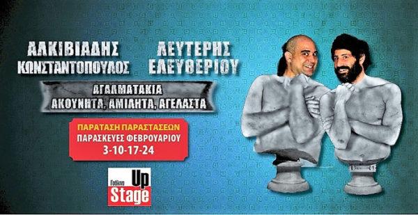 Λευτέρης Ελευθερίου - Αλκιβιάδης Κωνσταντόπουλος | Αγαλματάκια ακούνητα, αμίλητα, αγέλαστα | ΣΥΝΕΧΙΖΟΥΝ τις Παρασκευές του Φεβρουαρίου | Γυάλινο-UpStage