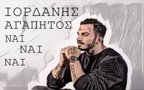 ΙΟΡΔΑΝΗΣ ΑΓΑΠΗΤΟΣ-«ΝΑΙ ΝΑΙ ΝΑΙ»  Nέο τραγούδι!
