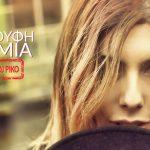 ΒΕΡΑ ΜΠΟΥΦΗ | ΑΔΥΝΑΜΙΑ | REMIX BY PETROS KARRAS & DJ PIKO