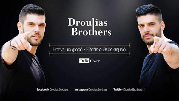 Οι Droulias Brothers διασκεύασαν τραγούδι του Νίκου Ξυλούρη για τα 37 χρόνια από το θάνατο του