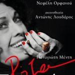 « Ρόζα Εσκενάζυ» Η βασίλισσα του Ρεμπέτικου