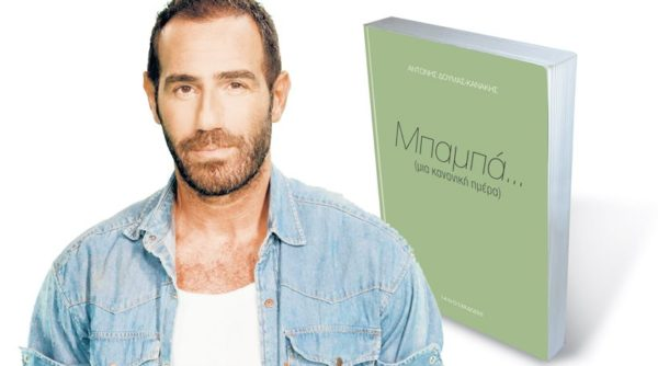 Best seller το βιβλίο του Αντώνη Κανάκη