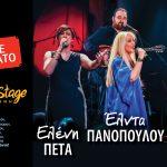 Έλντα Πανοπούλου, Ελένη Πέτα και Τάνια Τρύπη συνεχίζουν…Κάθε Σάββατο