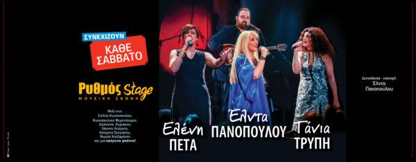 Έλντα Πανοπούλου, Ελένη Πέτα και Τάνια Τρύπη συνεχίζουν...Κάθε Σάββατο