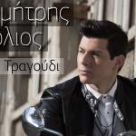 ΔΗΜΗΤΡΗΣ ΛΙΟΛΙΟΣ-«ΕΝΑ ΤΡΑΓΟΥΔΙ»-Νέο τραγούδι