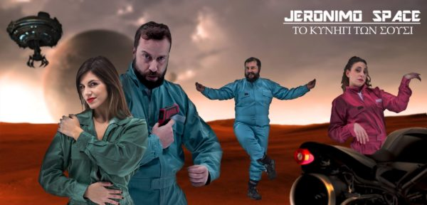 Jeronimo Space: το κυνήγι των Σούσι: 4 τελευταίες παραστάσεις