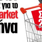 SFERA 102.2: Διαγωνισμός «Το Super Market του μήνα»