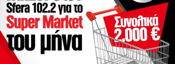 "SFERA 102.2: Διαγωνισμός ""Το Super Market του μήνα"""