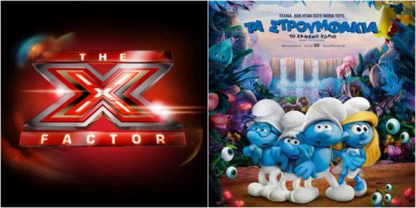 Από το X Factor στα Στρουμφάκια
