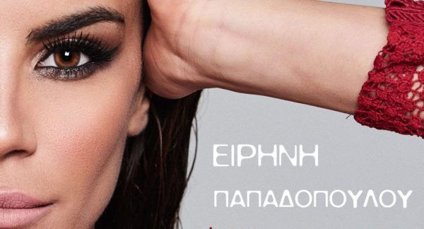 Ειρήνη Παπαδοπούλου - Σ' αυτήν να πας   Νέο single με Video Clip