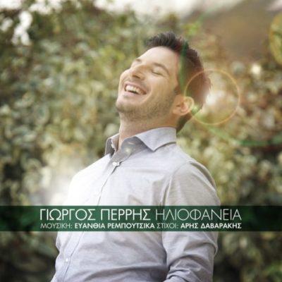 Γιώργος Περρής - νεο τραγούδι - Ηλιοφάνεια
