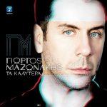 Γιώργος Μαζωνάκης – Τα Καλύτερα