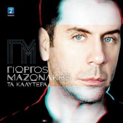 Γιώργος Μαζωνάκης - Τα Καλύτερα