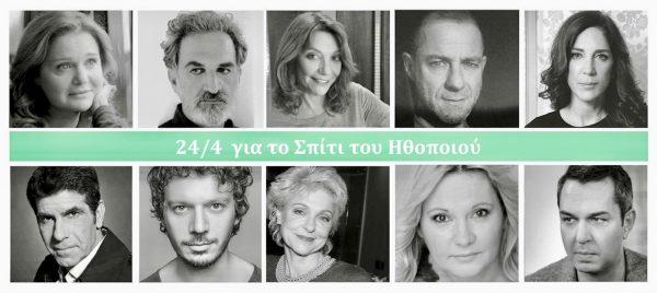 24 Απριλίου στο Σπίτι του ηθοποιού