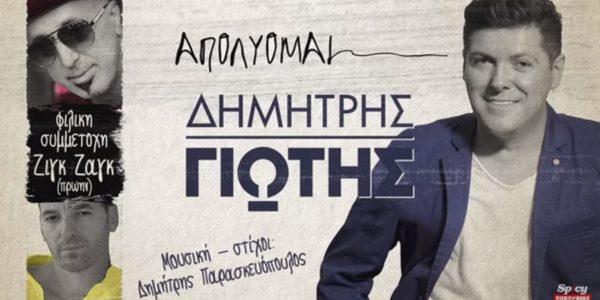 ΔΗΜΗΤΡΗΣ ΓΙΩΤΗΣ - ΖΙΓΚ ΖΑΓΚ-ΑΠΟΛΥΟΜΑΙ