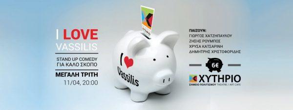 I love Vassilis -- Stand Up Comedy για έναν καλό σκοπό!