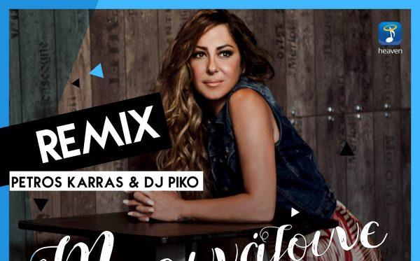 Μελίνα Ασλανίδου - Με Φωνάζουνε Με Το Μικρό Μου- New Remix