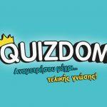 Δίνετε Πανελλαδικές; Το Quizdom σας προετοιμάζει