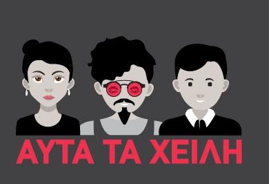Ο Σταματης Κραουνάκης, η Αναστασία Έδεν και ο Άρης Βλάχος στη Σφίγγα