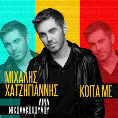 ΜΙΧΑΛΗΣ ΧΑΤΖΗΓΙΑΝΝΗΣ - ΚΟΙΤΑ ΜΕ // ΝΕΟ single