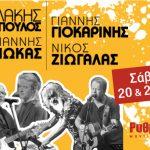 Λάκης Παπαδόπουλος-Γιάννης Γιοκαρίνης-Γιάννης Μηλιώκας-Νίκος Ζιώγαλας στο Ρυθμό Stage