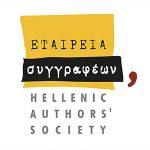 Το νέο Διοικητικό Συμβούλιο της Εταιρείας Συγγραφέων