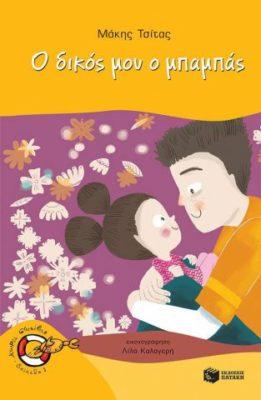 «Ο δικός μου ο μπαμπάς»: Το νέο παιδικό βιβλίο του Μάκη Τσίτα