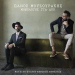 Ο Πάνος Μουζουράκης κάνει... «Μόνολογο για δύο» στο νέο του single